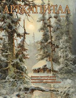 Каталог №18 (12/2012)